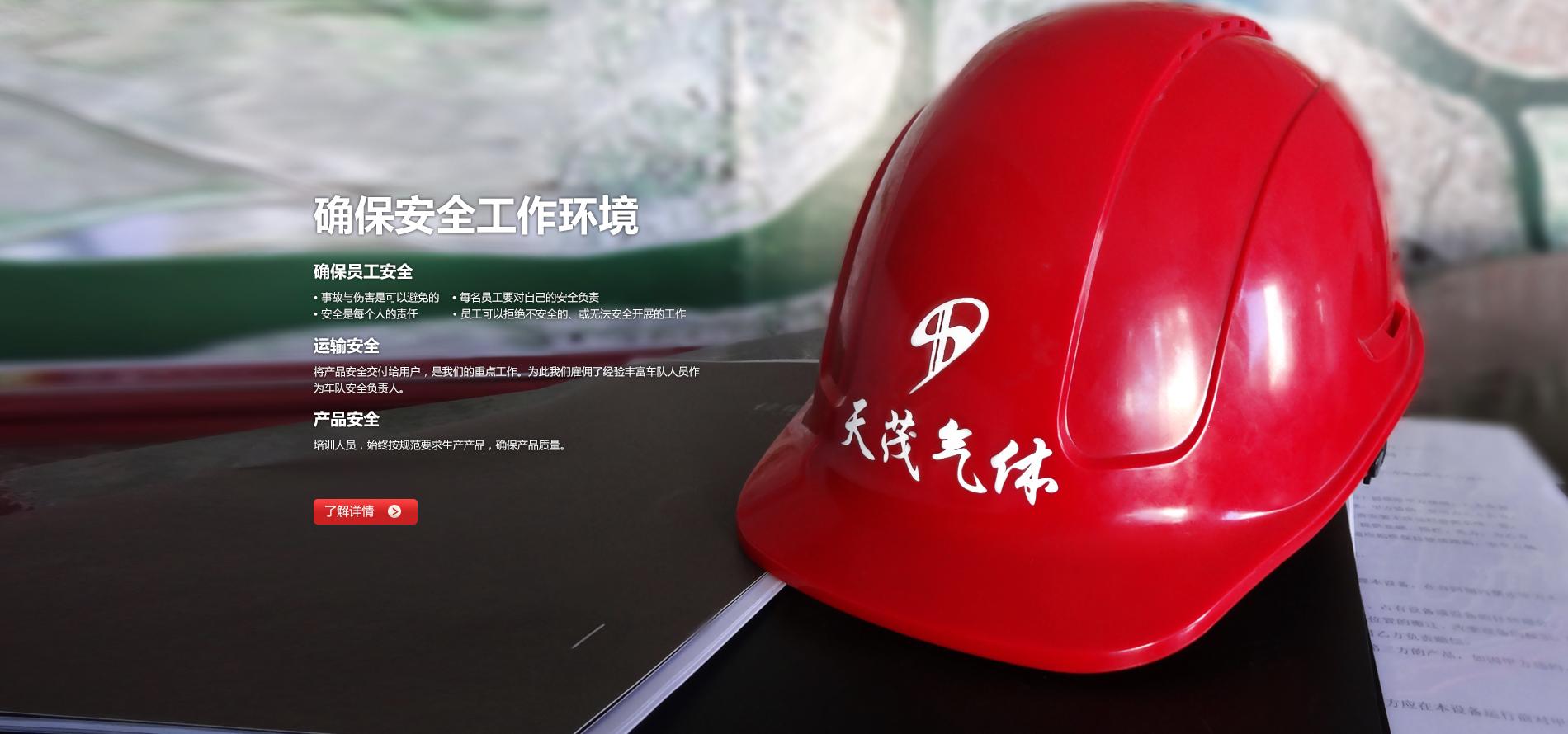 丹东万博官网manbetx客户端气体